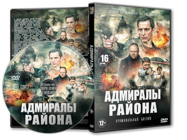 DVD Обложка Сериала «Адмиралы района (16 серий)» (2020)