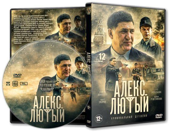 DVD Обложка Сериала » Алекс Лютый (12 серий)» (2020)