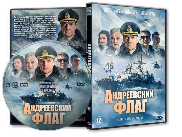 DVD Обложка Сериала «Андреевский флаг (16 серий)» (2020)