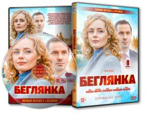 БЕГЛЯНКА (2 СЕЗОНА - 8 СЕРИЙ) (2020) (V.1)