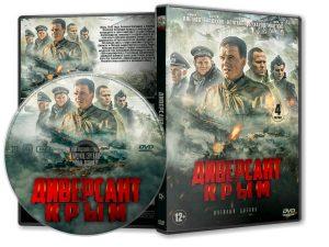 DVD Обложка Сериала «Диверсант (3 сезон: 4 серии) Крым» (2020)