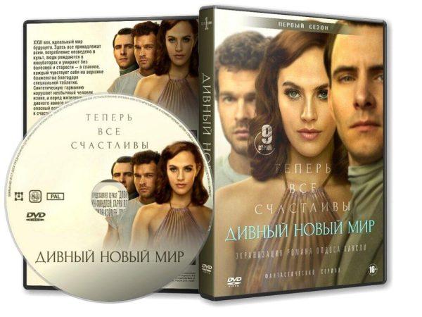 DVD Обложка Сериала «Дивный новый мир (1 сезон: 9 серий) / Brave New World» (2020)