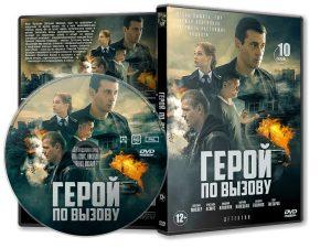 DVD Обложка Сериала «Герой по вызову (10 серий)» (2020)