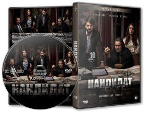 DVD Обложка Сериала «Кандидат (1 сезон: 10 серий) / El Candidato» (2020)