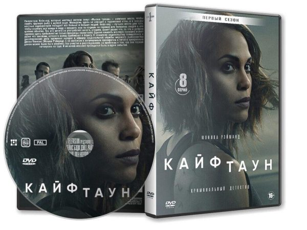 DVD Обложка Сериала «Кайфтаун (1 сезон: 8 серий) / Hightown» (2020)