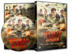 DVD Обложка Сериала «Крепкая броня (6 серий)» (2020)