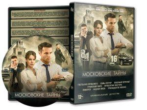 DVD Обложка Сериала «Московские тайны (1-8 сезоны: 16 серий)» (2018-2020)