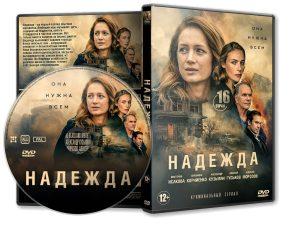 DVD Обложка Сериала «Надежда (16 серий)» (2020)