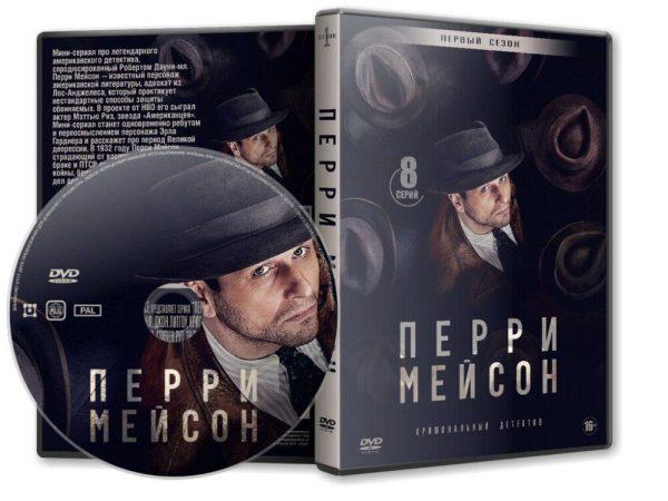 DVD Обложка Сериала «Перри Мэйсон (1 сезон: 8 серий) / Perry Mason» (2020)