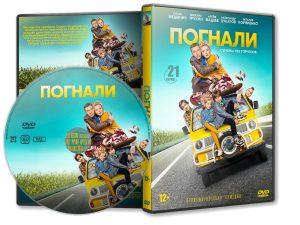 DVD Обложка Сериала «Погнали (21 серия)» (2020)