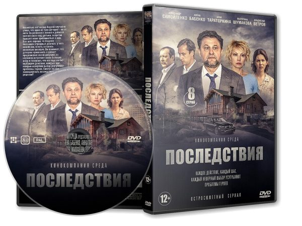 DVD Обложка Сериала «Последствия (8 серий)» (2020)