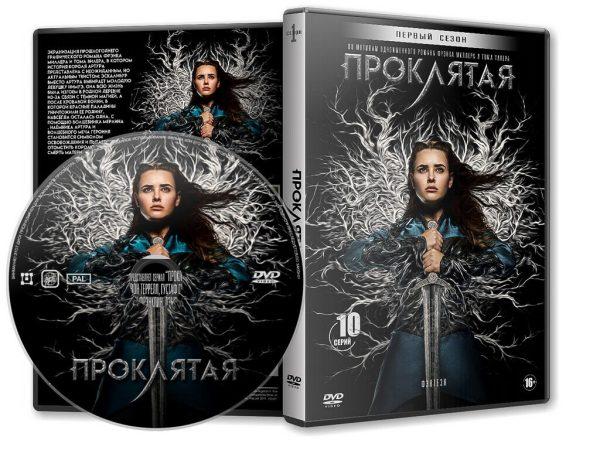 DVD Обложка Сериала «Проклятая (1 сезон: 10 серий) / Cursed» (2020)