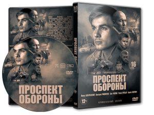 DVD Обложка Сериала «Проспект обороны (16 серий)» (2020)