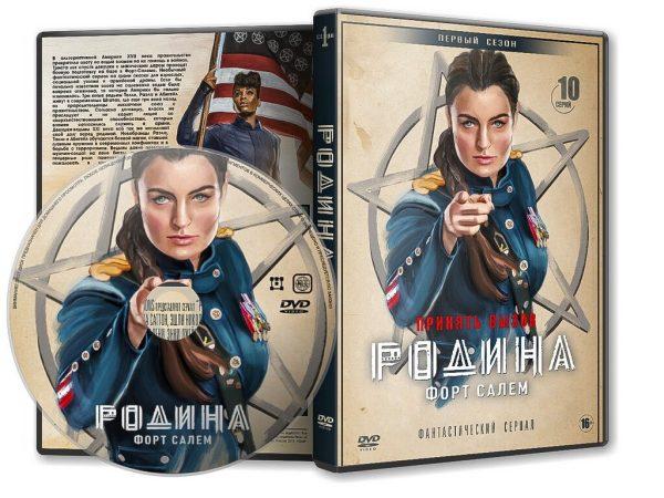 DVD Обложка Сериала «Родина: Форт Салем (1 сезон: 10 серий) / Motherland: Fort Salem» (2020)