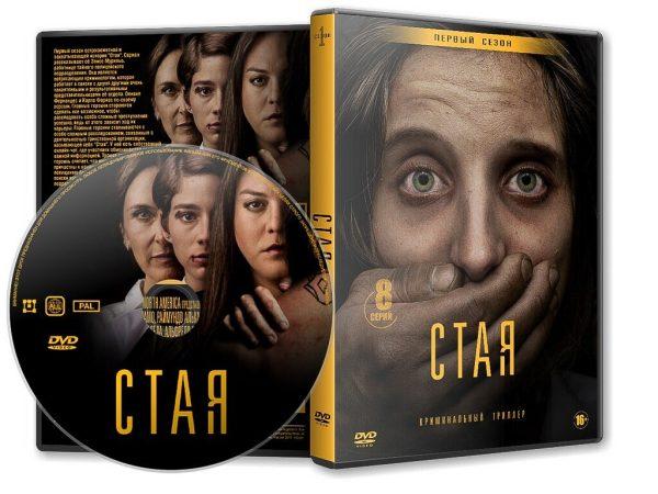 DVD Обложка Сериала «Стая (1 сезон: 8 серий) / La jauría (The Pack)» (2020)