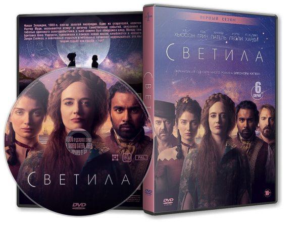 DVD Обложка Сериала «Светила (1 сезон: 6 серий) / The Luminaries» (2020)
