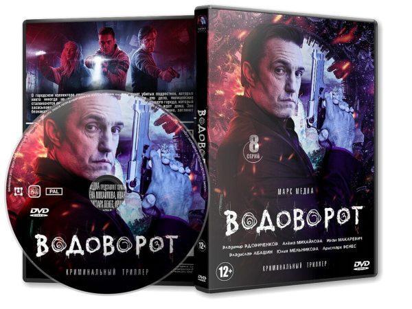 DVD Обложка Сериала «Водоворот (8 серий)» (2020)