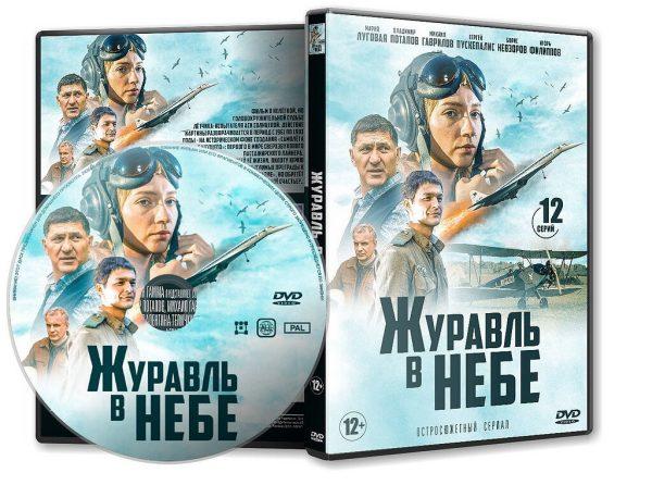DVD Обложка Сериала «Журавль в небе (12 серий)» (2020)