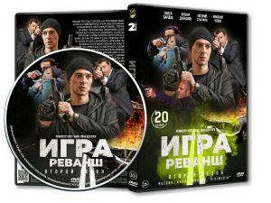 ИГРА. РЕВАНШ (2 СЕЗОН - 20 СЕРИЙ) (2014) (ВИЗИТКА) (V.2)