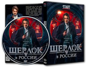 ШЕРЛОК В РОССИИ (8 СЕРИЙ) (2020) (ВИЗИТКА) (V.2)