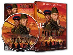 АПОСТОЛ (12 СЕРИЙ) (2008) (ВИЗИТКА) (V.2)