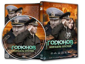 ГОРЮНОВ (2 СЕЗОН - 10 СЕРИЙ) (2021) (ВИЗИТКА) (V.2)