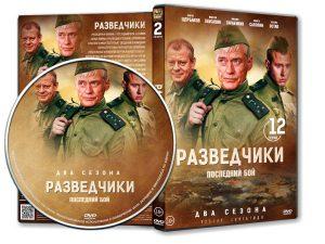 РАЗВЕДЧИКИ (2 СЕЗОНА - 12 СЕРИЙ) (2008) (ВИЗИТКА) (V.2)