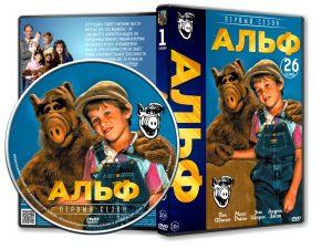 АЛЬФ (1 СЕЗОН - 26 СЕРИЙ) (1986) (ВИЗИТКА) (V.2)