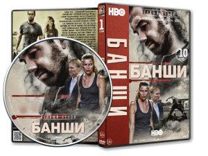 БАНШИ (1 СЕЗОН - 10 СЕРИЙ) (2013) (ВИЗИТКА) (V.2)