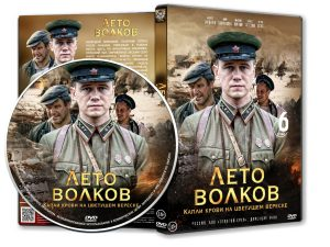 ЛЕТО ВОЛКОВ (6 СЕРИЙ) (2011) (ВИЗИТКА) (V.2)