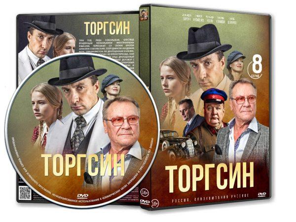 ТОРГСИН (8 СЕРИЙ) (2017) (ВИЗИТКА) (V.2)