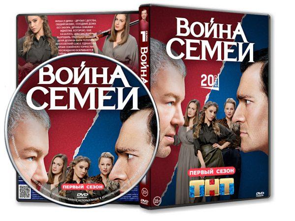 ВОЙНА СЕМЕЙ (1 СЕЗОН - 20 СЕРИЙ) (2020) (ВИЗИТКА) (V.2)