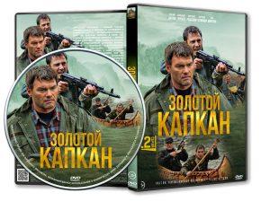 ЗОЛОТОЙ КАПКАН (12 СЕРИЙ) (2010) (ВИЗИТКА) (V.2)
