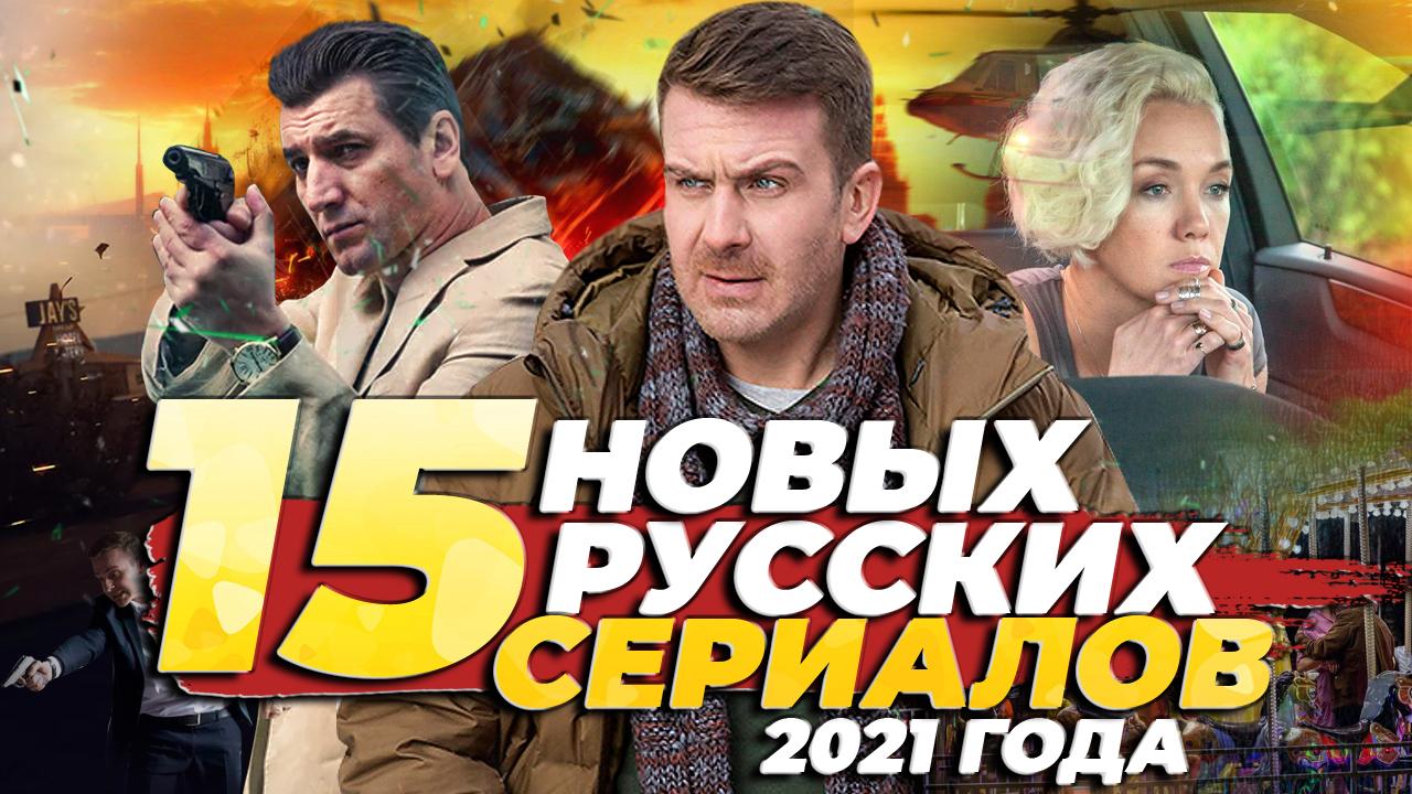 15 НОВЫХ РУССКИХ СЕРИАЛОВ 2021 ГОДА