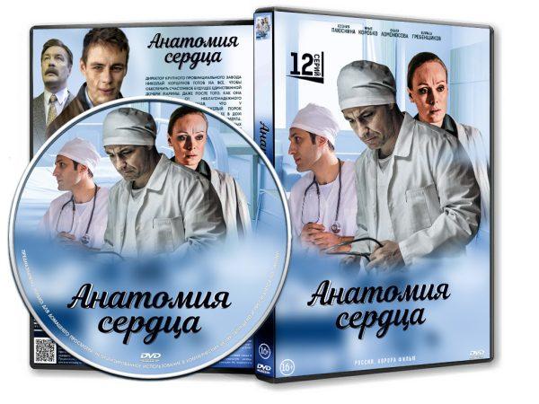 АНАТОМИЯ СЕРДЦА (12 СЕРИЙ) (2021) (ВИЗИТКА) (V.2)