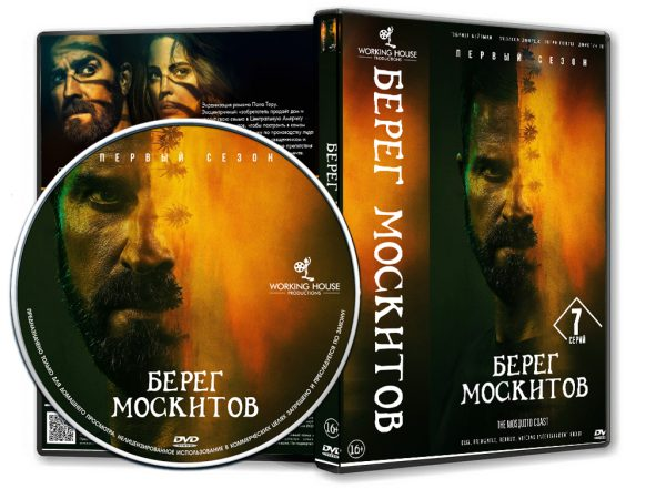 БЕРЕГ МОСКИТОВ (1 СЕЗОН - 7 СЕРИЙ) (2021) (ВИЗИТКА) (V.2)