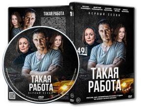 ТАКАЯ РАБОТА (1 СЕЗОН - 49 СЕРИЙ)