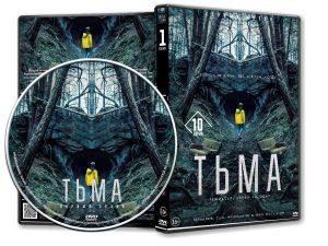 ТЬМА (1 СЕЗОН - 10 СЕРИЙ) (2019) (ВИЗИТКА) (V.2)