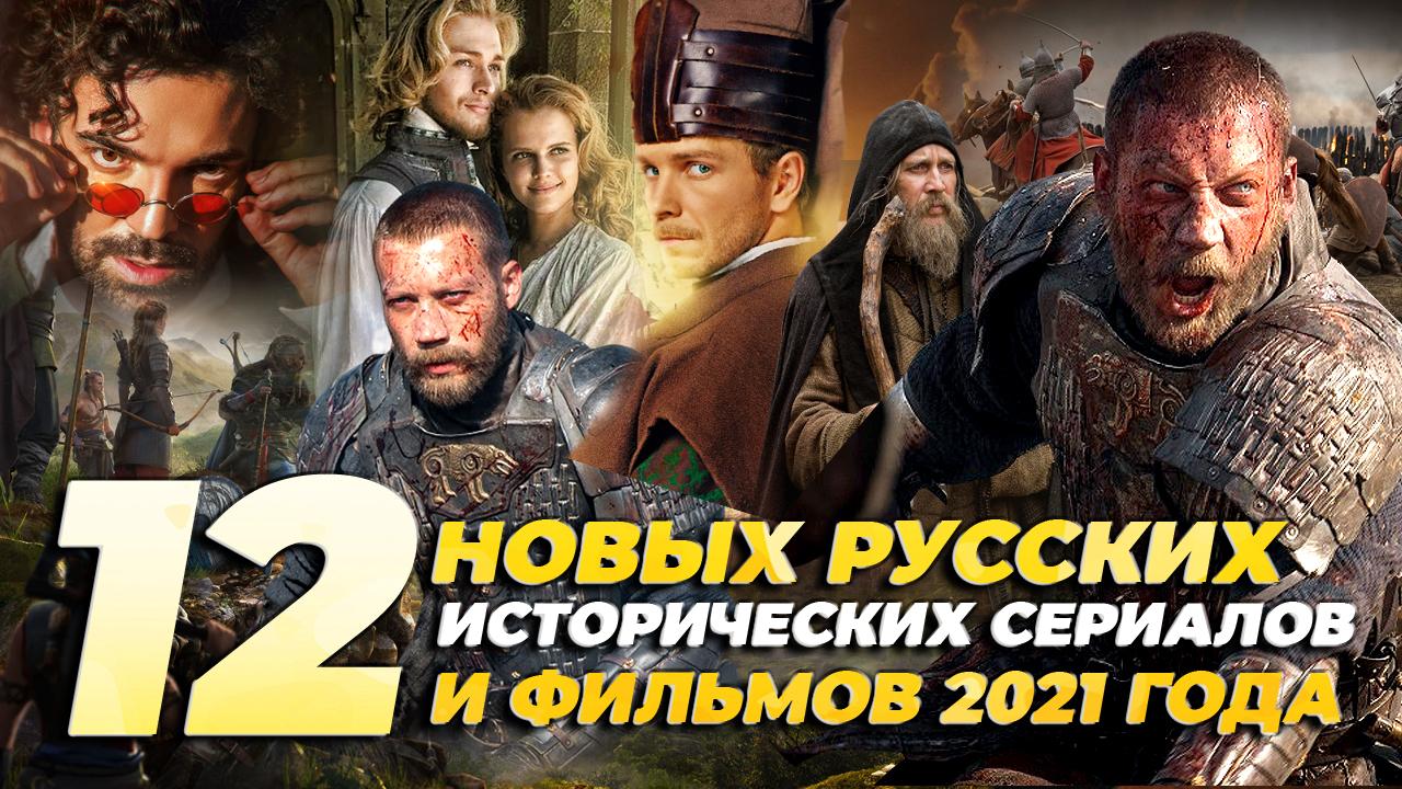 12 НОВЫХ РУССКИХ ИСТОРИЧЕСКИХ СЕРИАЛОВ И ФИЛЬМОВ 2021 года