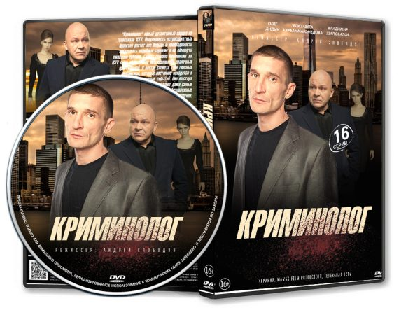 КРИМИНОЛОГ (1 СЕЗОН, 16 СЕРИЙ) (2016) (ВИЗИТКА) (V.2)