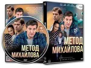 МЕТОД МИХАЙЛОВА (1СЕЗОН, 20 СЕРИЙ) (2021) (ВИЗИТКА) (V.2)
