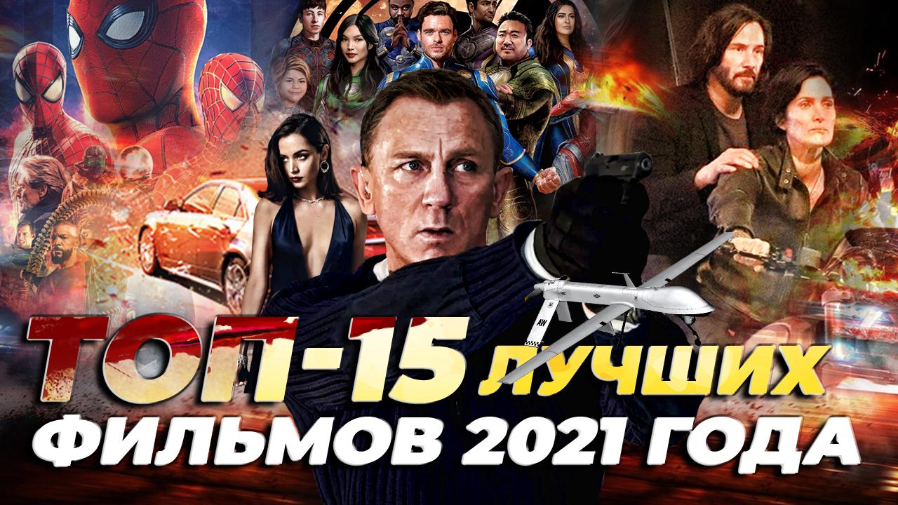 ТОП 15 ЛУЧШИХ ФИЛЬМОВ 2021 года