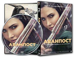 АВАНПОСТ (2 СЕЗОН - 13 СЕРИЙ) (2019) (ВИЗИТКА) (V.2)