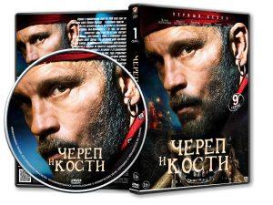 ЧЕРЕП И КОСТИ (9 СЕРИЙ) (2014) (ВИЗИТКА) (V.2)