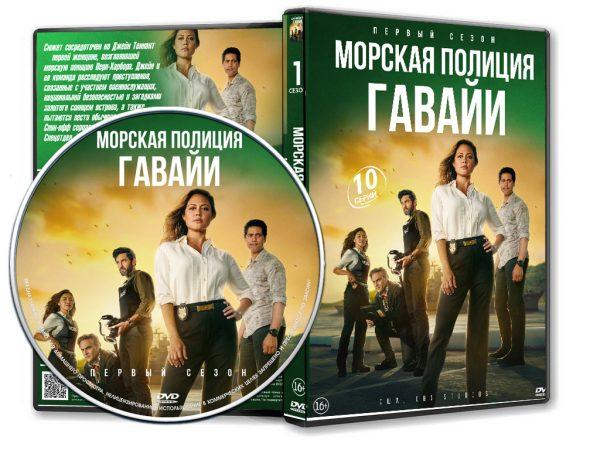 МОРСКАЯ ПОЛИЦИЯ - ГАВАЙИ (1 СЕЗОН - 10 СЕРИЙ) (2021) (ВИЗИТКА) (V.2)