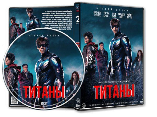 ТИТАНЫ (2 СЕЗОН - 13 СЕРИЙ) (2020) (ВИЗИТКА) (V.2)